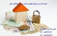 تعیین هزینه دادرسی دعوای خلع ید براساس ارزش معاملاتی محل
