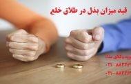 قید میزان بذل در طلاق خلع