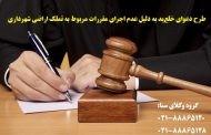 طرح دعوای خلع ید به دلیل عدم اجرای مقررات مربوط به تملک اراضی شهرداری