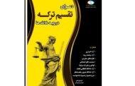 خبر فوری:انتشار کتاب دعوای تقسیم ترکه در رویه دادگاهها