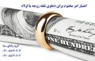 اعتبار امر مختوم برای دعاوی نفقه زوجه یا اولاد