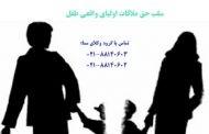 سلب حق ملاقات اولیای واقعی طفل در جهت رعایت مصلحت طفل