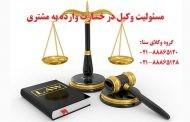 مسئولیت وکیل در خسارت وارده به مشتری