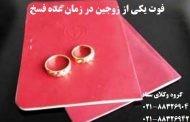 فوت یکی از زوجین در زمان عده فسخ ازدواج