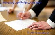شرایط پذیرش خواستۀ تجویز ازدواج مجدد