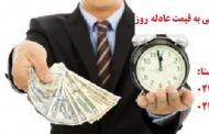 ارزیابی سرقفلی به قیمت عادله روز تا زمان مطالبه