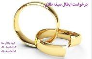 درخواست ابطال صیغه طلاق اجرا شده بهصورت وکالتی از سوی زوج