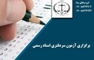 انجام مقدمات برای برگزاری آزمون سردفتری اسناد رسمی