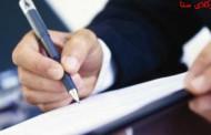 فسخ قرارداد و نحوه فسخ قرارداد اجاره پیش از موعد