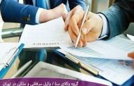انحلال شرکت با مسئولیت محدود و تعیین مدیر تصفیه