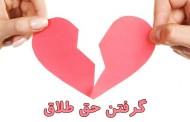 حق طلاق زن - وکالت در طلاق