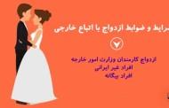 شرایط و ضوابط دولت برای ازدواج با بیگانگان (اتباع خارجی)