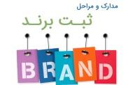 مراحل ثبت برند و علامت تجاریشرکت