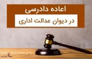 اعاده دادرسی در دیوان عدالت اداری