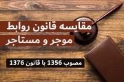 مقایسهقانون روابط موجر و مستاجر مصوب ۱۳۵۶ با قانون ۱۳۷۶