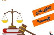 دعاوی طاری در حقوق ایران و آیین دادرسی مدنی