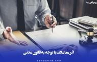 اثر معاملات با توجه به قانون مدنی