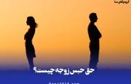 حق حبس زوجه چیست و اعمال حق حبس چه شرایطی دارد؟