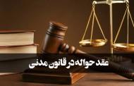 عقد حواله در قانون مدنی