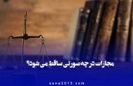 مجازات در چه صورتی ساقط می شود؟ (علل سقوط مجازات)