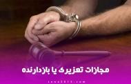 مجازات تعزیری یا بازدارنده چیست