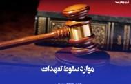 موارد سقوط تعهدات در قانون مدنی