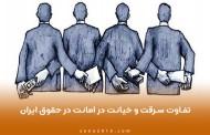 تفاوت سرقت و خیانت در امانت در حقوق ایران