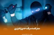 تعریف، تفاوت و مجازات سرقت حدی و تعزیری