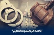 آیا اعتیاد جرم است و معتاد مجرم؟