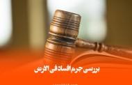 بررسی جرم افساد فی الارض با توجه به  قانون مجازات اسلامی