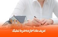 تعریف عقد اجاره به شرط تملیک و بررسی ماهیت حقوقی آن