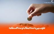 فرق مهریه عندالمطالبه و عندالاستطاعه چیست؟