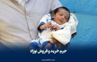 جرم خرید و فروش نوزاد؛ مجازات و مشکلات خرید و فروش بچه