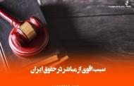 سبب اقوی از مباشر است یعنی چه و سبب اقوی از مباشر در حقوق ایران