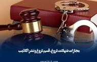 مجازات شهادت دروغ، قسم دروغ و نشر اکاذیب در قانون مجازات اسلامی