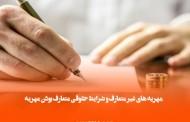 مهریه های غیر متعارف و شرایط حقوقی متعارف بودن مهریه