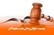 تعیین تکلیف و وضعیت حقوقی و مالی غایب مفقودالاثر