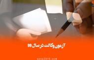شرایط و تاریخ آزمون وکالت ۹۹ + منابع مهم آزمون وکالت ۹۹