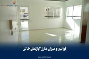 قوانین و میزان شارژ آپارتمان خالی