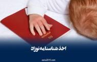 مراحل گرفتن شناسنامه نوزاد در ایران و نحوه گرفتن شناسنامه نوزاد توسط اتباع خارجی