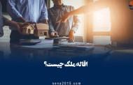 اقاله ملک چیست و بررسی شرایط و قوانین اقاله