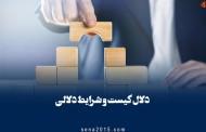 دلال کیست و دلالی در ایران و قانون تجارت چه شرایطی دارد؟