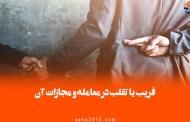 تقلب یا فریب در معامله چیست و مجازات آن