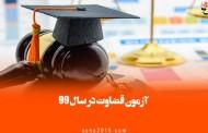 مراحل و شرایط ثبت نام و شرکت در آزمون قضاوت ۹۹