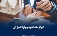 انواع عقد اجاره و موارد فسخ عقد اجاره