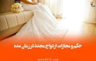 حکم و مجازات ازدواج مجدد در زمان عده