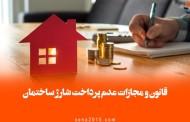 قانون عدم پرداخت شارژ ساختمان
