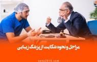 مراحل و نحوه شکایت از پزشک زیبایی + نمونه دادخواست شکایت