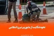 نحوه و چگونگی شکایت از مامور نیروی انتظامی