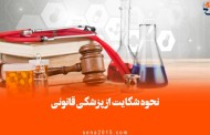 آیا میتوان از پزشکی قانونی شکایت کرد / شرایط و مراحل شکایت از پزشکی قانونی